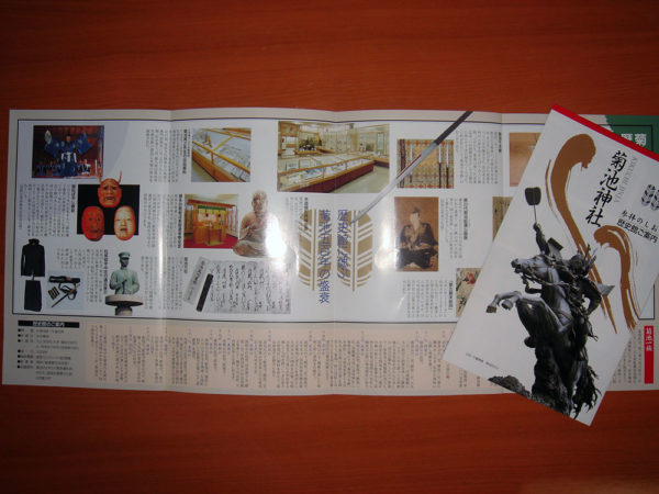 菊池神社歴史館パンフレット
